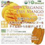 [各種国際有機認証取得] タイ国立メージョー大学農場で作った100%オーガニックドライマンゴー/たっぷり200g