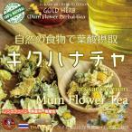 キクハナチャ/50g(タイ北部産ハーブティー)[菊花茶・キッカ茶・菊の花茶・きくばな茶] [ビタミンE・葉酸]