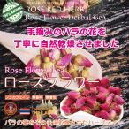 ローズフラワーティー/30g(ラオス北部産ハーブティー)[薔薇花茶・バラ花茶・レッドローズティー・バラ蕾茶]