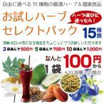 [ハーブ選びに迷ったら!]お試しハーブセレクトパック〜自由に選べる15種類のハーブ&健康食品〜[1袋100円から]