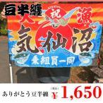 【気仙沼 大漁旗】  気仙沼 福来籏(フライキ)