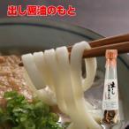 出し醤油のもと 簡単に美味しい醤油をご家庭で 気仙沼 横田屋本店