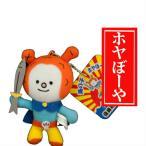 鈴木金物 海の子ホヤぼーや マスコット【ゆるきゃら】【気仙沼 ご当地】