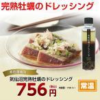 気仙沼完熟牡蠣のドレッシング 150ml 気仙沼 牡蠣 ビビットお取り寄せ 石渡商店公式サイト