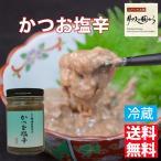 かつお塩辛 140g 【気仙沼 珍味】【気仙沼 鰹】冷蔵品