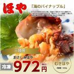 おさしみほや(冷凍)300g  【気仙沼 ほや】【ほや 刺身】