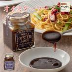 気仙沼完熟牡蠣のオイスターソース160g 和食・洋食どちらとも相性の良い化学調味料無添加の万能調味料