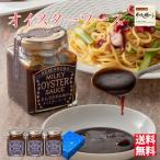 気仙沼完熟牡蠣のオイスターソース 和食・洋食どちらとも相性の良い、無添加の万能調味料 160g 3個
