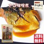 マルトヨ食品 さば味噌煮脂の乗った、サバを使っています。骨まで柔らかく仕上げています2切れ3個【鯖】【気仙沼 加工品】