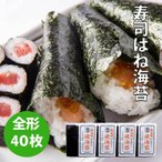 人気の寿司用焼き海苔 訳あり(少々キズあり)40枚【気仙沼 海苔】【三陸】