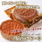 バームクーヘン バウムクーヘン プレゼント ギフト バウム・ド・ケーキ プチギフト 美味しさに訳ありの深作農園のスイーツ 内祝い お菓子 焼き菓子