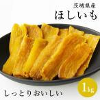 干し芋 ほしいも 茨城  紅はるか 国産 1kg