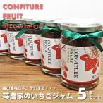 いちご 苺ジャム 5本セット ギフト プレゼント 贈り物