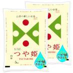 つや姫 10kg お米 米 山形産 白米 5kg2袋 令和元年産 特A 送料無料(一部を除く)