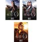 永遠の0 ディレクターズカット版 全3枚 前編、中編、後編 レンタル落ち 全巻セット 中古 DVD