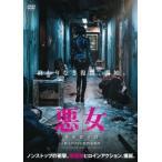 悪女 AKUJO レンタル落ち 中古 DVD  韓国ドラマ
