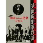 実録昭和の裏街道 湘南からの使者 神奈川 Pride.3 レンタル落ち 中古 DVD