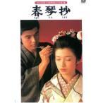 春琴抄 レンタル落ち 中古 DVD