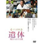 遺体 明日への十日間 レンタル落ち 中古 DVD