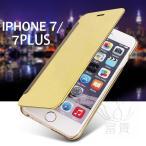 iPhone7ケース iPhone7/iPhone7PLUSケース アイフォン7 アイフォン7plus iPhoneケース 手帳型 おしゃれ 鏡面仕上げ