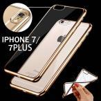 iPhone7ケース iPhone7/iPhone7PLUSケース アイフォン7 アイフォン7plus iPhoneケース メタル塗装 透明 クリアタイプ アイフォン本来の雰囲気が味わえる