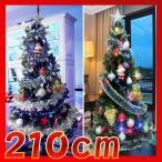 ショッピングツリー クリスマスツリーセット クリスマスツリー 210CM クリスマスリース付き オーナメント福袋 LEDライト2本付き 5000円以上相当プレゼント付き 激安