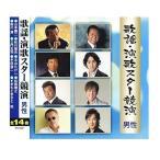 CD 歌謡・演歌スター競演 男性 TFC-14001