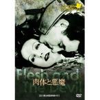 DVD シネマ語り〜ナレーションで楽しむサイレント映画〜肉体と悪魔 IVCF-4103