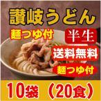 【送料無料】 半生さぬきうどん10袋 ☆20人前 麺つゆ付 【常温商品】