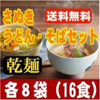 【送料無料】乾麺さぬきうどん8袋・乾麺さぬきそば8袋詰合せ 【常温商品】