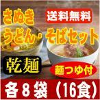 【送料無料】乾麺ぬきうどん・そば各8袋つゆ付き【常温商品】