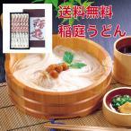 【送料無料】国産小麦 稲庭手よりうどん 乾麺 【常温商品】