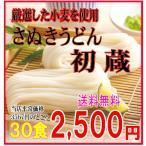 【送料無料】乾麺さぬきうどん 初蔵 15袋 ☆30人前 【常温商品】