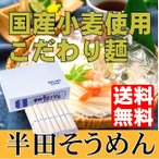 【送料無料】国産小麦 阿波半田手延べそうめん ☆2.8