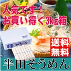 【送料無料】阿波 半田手延べそうめん ☆2.8kg+200