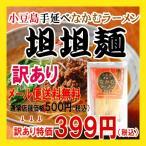 訳あり【メール便・送料無料】 (坦坦麺) 小豆島 なかむラーメン 約2人前