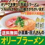 オリーブラーメン塩味スープ2袋4食 小豆島・庄八 送料無料