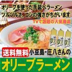 オリーブラーメン3袋6食 塩味スープ 小豆島・庄八 送料無料