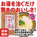 【送料無料・メール便】ダシが凄い 小豆島つゆの素1袋210g
