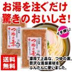 【送料無料メール便】ダシが凄い 小豆島つゆの素 210g 2袋入り