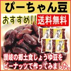 ぴーちゃん豆 220g×4袋 【常温商品】