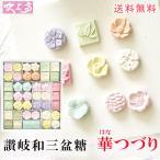 さぬき和三盆糖 華つづり 【メール便対応・送料無料】 干菓子/和三盆/香川