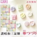 【送料無料】  3個セット さぬき和三盆糖 華つづり  干菓子/和三盆/香川