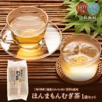 香川 国産裸麦イチバンボシ100%麦茶 ほんまもんむぎ茶 10g×52P 【常温商品】 同梱がおトク※別途送料が必要です。