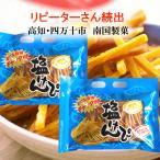 送料無料 特選塩けんぴ450g 2袋 国産さつまいも使用 高知 南国製菓