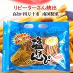 特選 塩けんぴ450g 国産さつまいも使用 高知 南国製菓