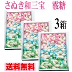 【メール便対応・送料無料】 さぬき和三盆糖 霰糖 /干菓子/和三盆糖/香川