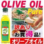 訳あり 4本 オリーブオイル 270g(100%純粋オリーブオイル・ピュア) 【常温商品】
