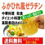 【メール便・送料無料】 人工ふかひれ (乾燥) 人工フカヒレ50g