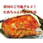 香川のご当地グルメ 本格直火焼き たあちゃんの骨付き鳥 3本入【産地直送品・送料込】